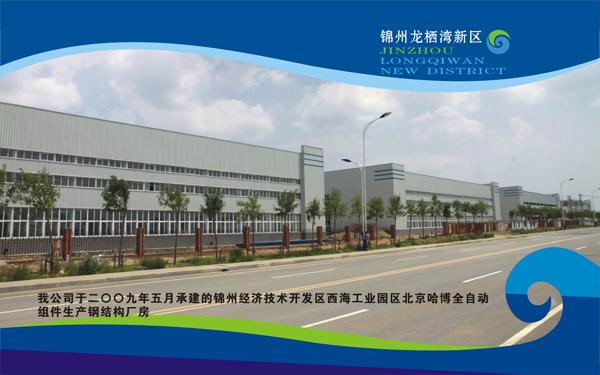 上一条:锦州龙栖湾光伏产业园区阳光能源工业厂房1#,2#,3#,6#钢结构